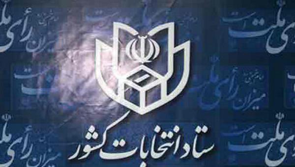 اقدام وزارت کشور یک روز پس از هشدار آیتالله خامنهای