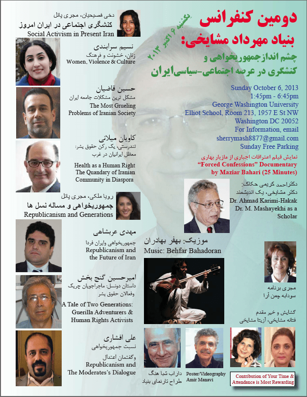 دومین کنفرانس بنیاد مهرداد مشایخی