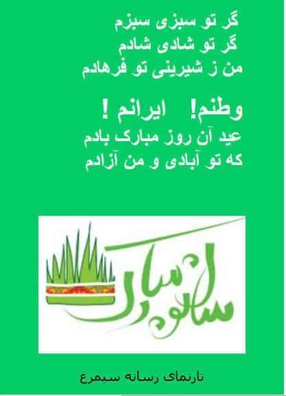 هموطن : عیدت مبارک
