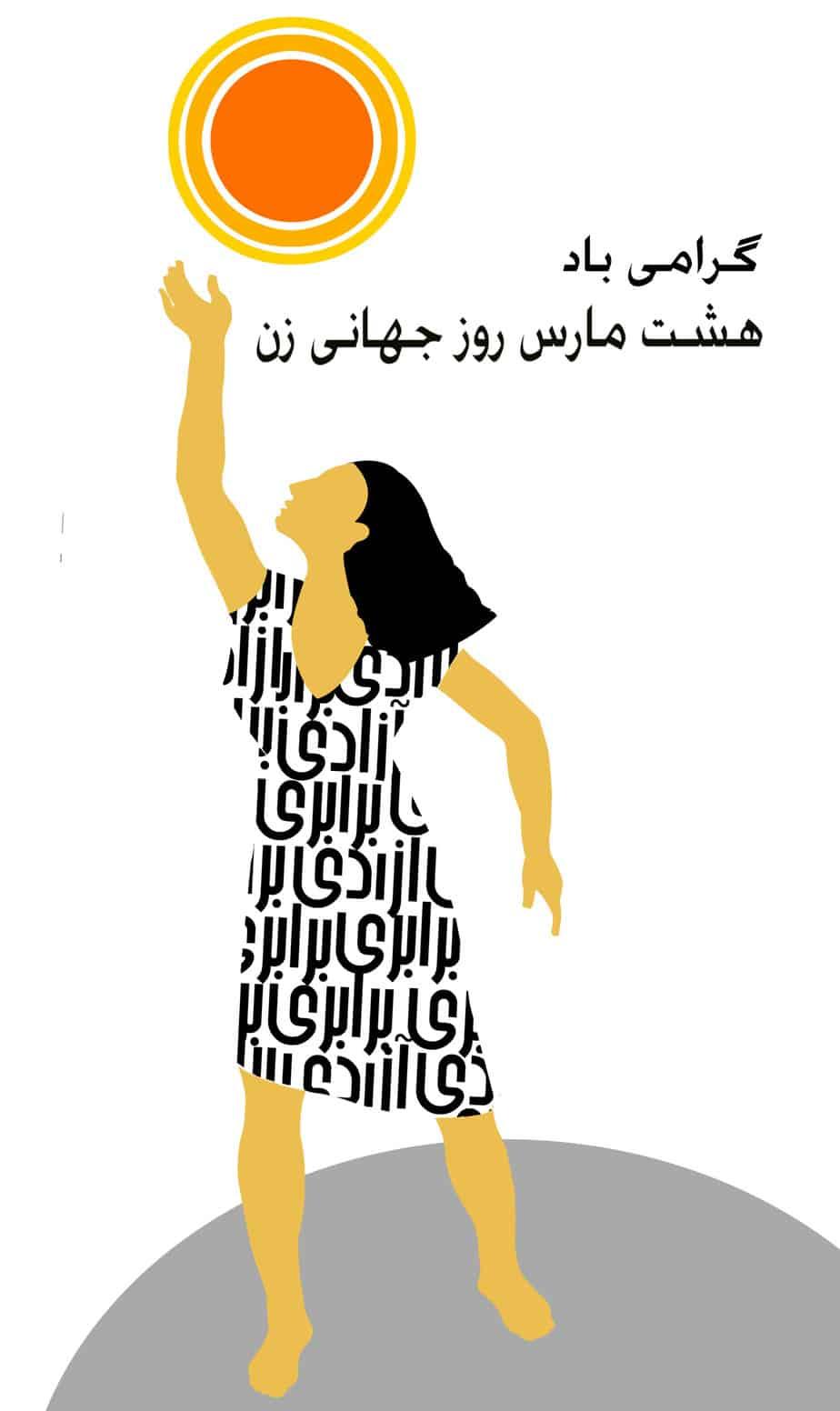 آزادی زن معیار آزادی جامعه است