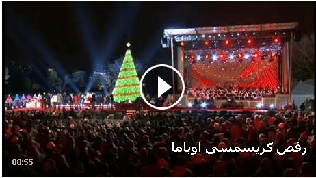 رقص کریسمسی اوباما