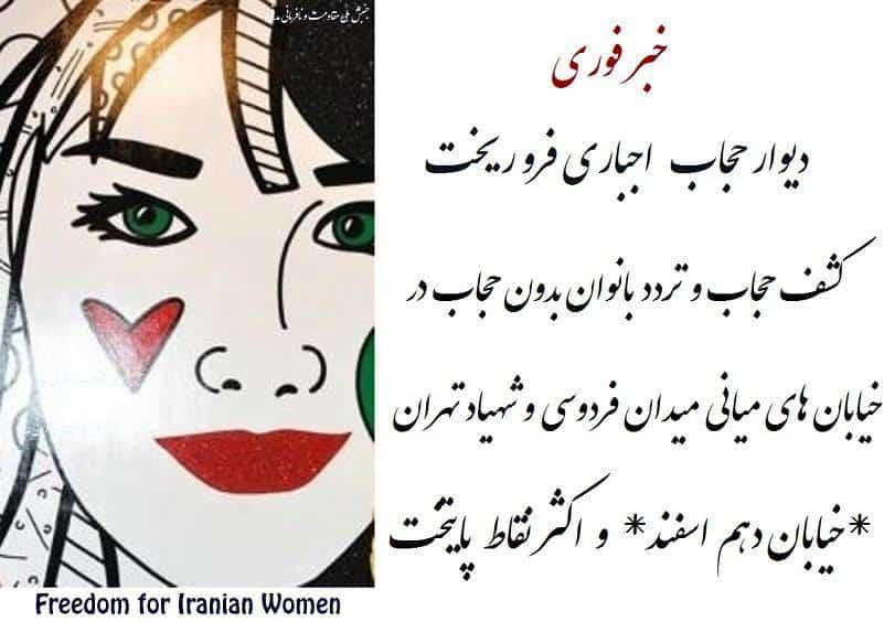 دیوار حجاب اجباری در ایران توسط زنان دلاور فرو ریخت