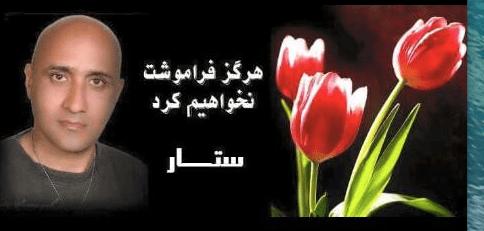 ستار بهشتی فراموشت نمیکنیم
