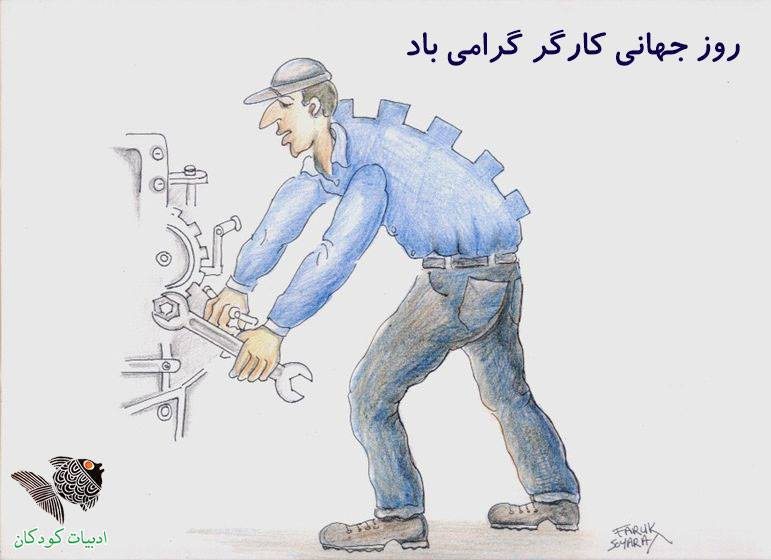 روز جهانی کارگر گرامی باید