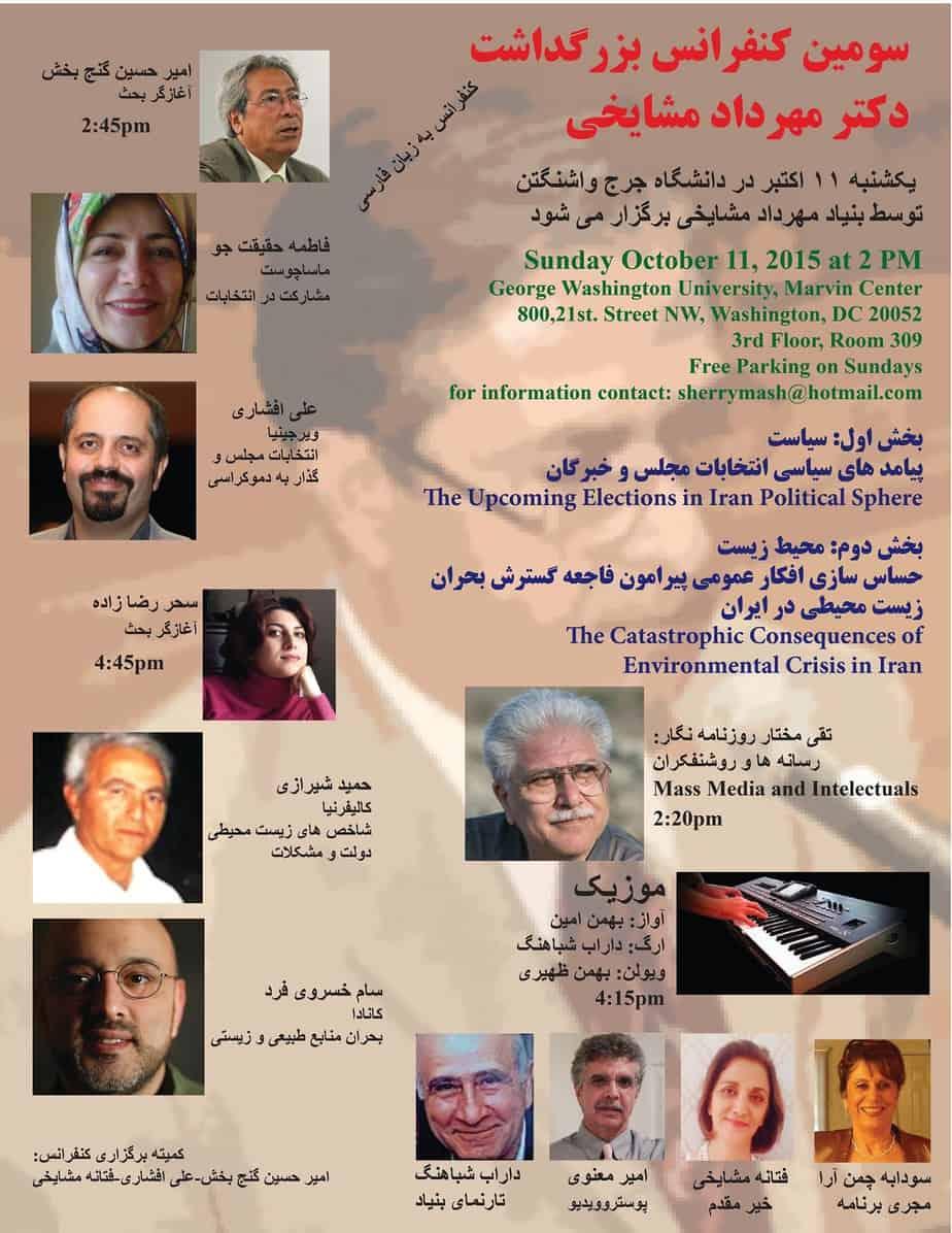 کارگاه هنر در سومین کنفرانس بنیاد مهرداد مشایخی