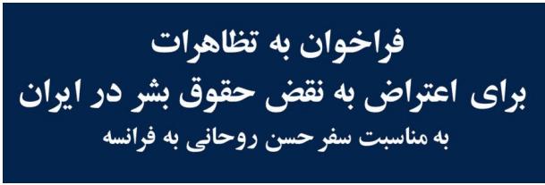 فراخوان برای پشتیبانی و شرکت در تظاهرات اعتراضی  علیه نقض حقوق بشر، سرکوب و اعدام در ایران