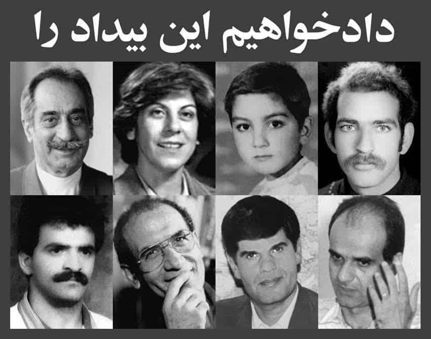 در سالگرد قتلهای سیاسی پاییز ۱۳۷۷