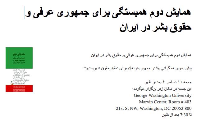 همایش دوم همبستگی برای جمهوری عرفی و حقوق بشر در ایران