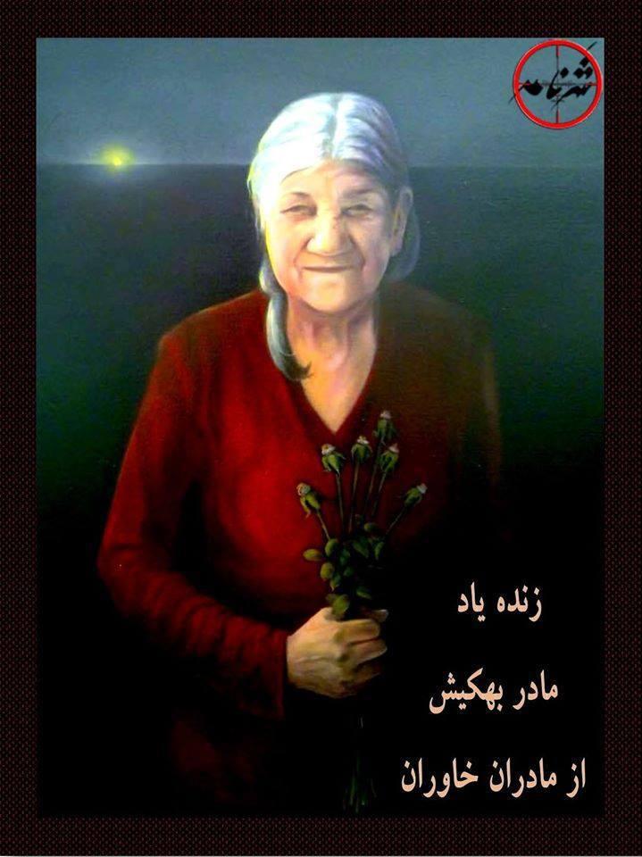 مادربهکیش، مادری از تبار خاوران، از میان ما رفت،