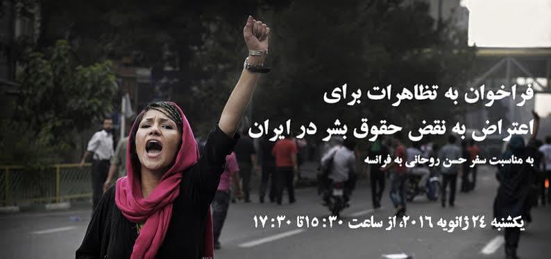 تظاهراتِ برای اعتراض به نقض حقوق بشر در ایران