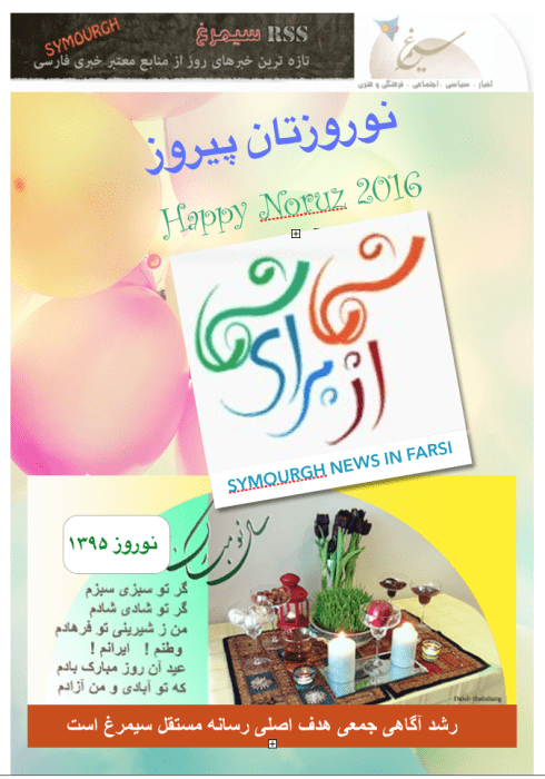 SYMOURGH CARD 2016