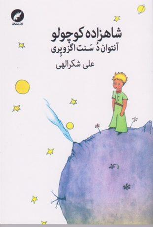 قابل توجه دوستداران كتاب شاهزاده كوچولو