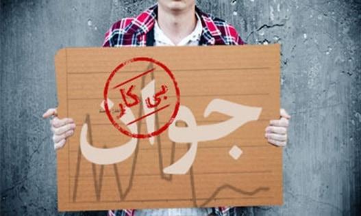 طرح دولت روحانی برای کاهش نرخ بیکاری: اشتغال با یک سوم دستمزد